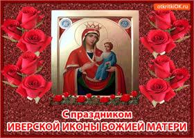 Открытка с праздником иверской иконы божией матери!