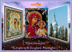 Картинка с праздником казанской божьей матери!