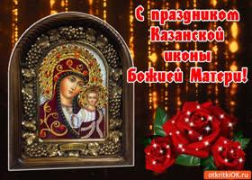 Картинка с праздником казанской иконы божией матери!