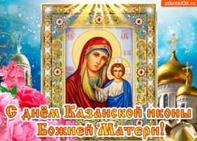 Картинка с праздником казанской иконы божией матери