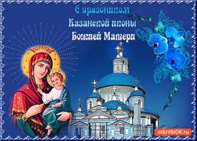 Открытка с праздником казанской иконы божией матери!