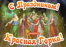 Картинка с праздником красной горки