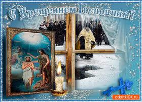 Открытка с праздником крещения открытка