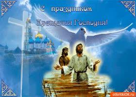 Открытка с праздником крещения господня