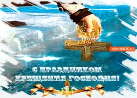 Картинка с праздником крещения христа