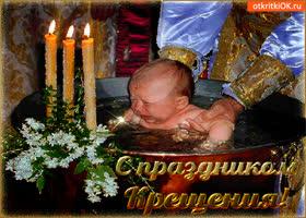 Открытка с праздником крещения 19 января