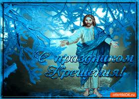 Открытка с праздником крещения плейкаст