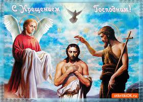 Картинка с праздником крещения великим