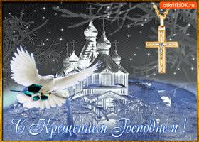 Картинка с праздником крещения