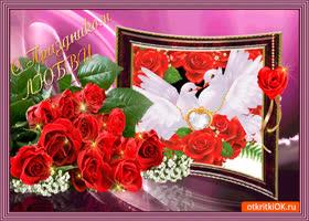 Открытка с праздником любви