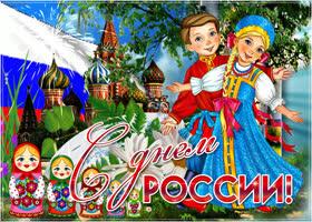 Картинка с праздником лучшей страны в мире, с днем россии