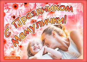 Картинка с праздником мамочки