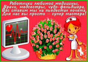 Картинка с праздником медицинского работника - для нас вы супер мастера