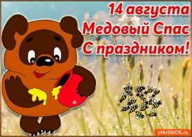Картинка с праздником медовым спасом 14 августа