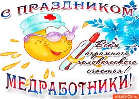 Открытка с праздником, медработника - всем огромного счастья желаю