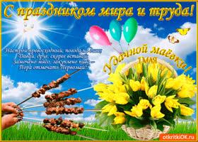Картинка с праздником мира и труда 1 мая