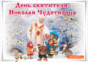 Картинка с праздником николая чудотворца