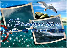 Картинка с праздником океанов