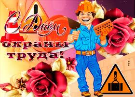 Картинка с праздником охраны и труда