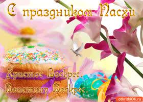 Открытка с праздником пасхи - христос воскрес