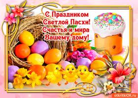 Картинка с праздником пасхи - мира вашему дому