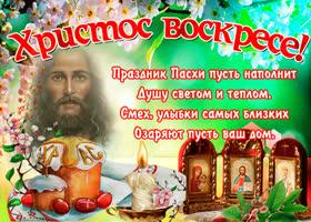 Картинка с праздником пасхи поздравляю, христос воскрес
