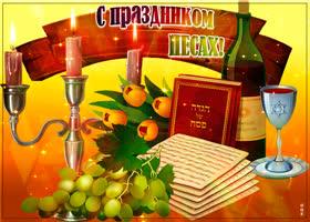 Картинка с праздником песах