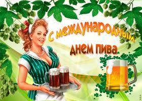 Открытка с праздником пива