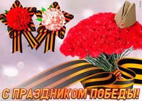 Открытка с праздником победы, держи георгиевскую ленту