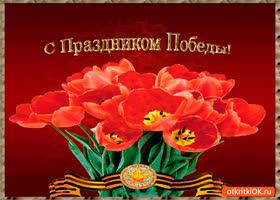 Открытка с праздником победы друзья