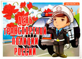 Картинка с праздником, полиция дорожная