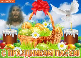 Картинка с праздником православной пасхи