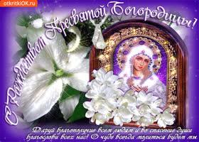 Картинка с праздником пресвятой богородицы , желаю счастья
