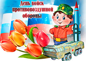 Картинка с праздником противовоздушной обороны