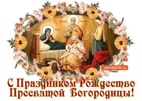 Картинка с праздником рождество пресвятой богородицы!