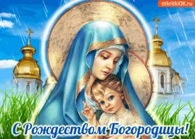Картинка с праздником рождеством богородицы!
