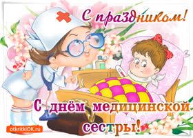 Картинка с праздником, с днем медицинской сестры
