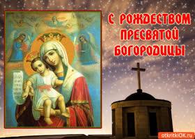 Картинка с праздником! с рождеством пресвятой богородицы!