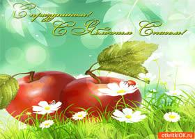 Картинка с праздником! с яблочным спасом!
