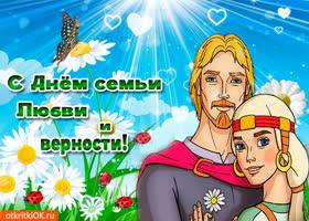 Открытка с праздником семьи, любви и верности поздравление от души
