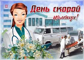 Картинка с праздником скорой помощи