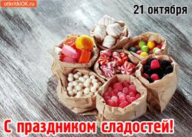 Открытка с праздником сладостей! 21 октября