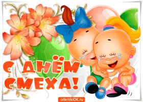 Картинка с праздником смеха 1 апреля