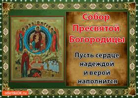 Картинка с праздником собора пресвятой богородицы!