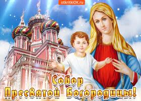 Картинка с праздником собора пресвятой богородицы