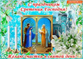 Картинка с праздником сретение иисуса христа