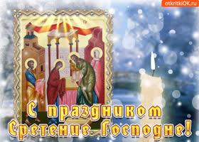 Картинка с праздником сретение господне