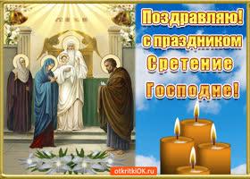 Картинка с праздником сретение господне поздравляю