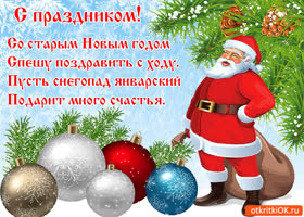 Картинка с праздником старого нового года