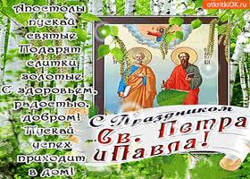 Картинка с праздником св. петра и павла поздравляю!